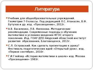 Литература Учебник для общеобразовательных учреждений. Геометрия 7-9 классы.