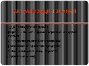 АКТУАЛИЗАЦИЯ ЗНАНИЙ 1)Дайте определение отрезка [отрезок – это часть прямой,