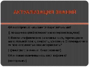 АКТУАЛИЗАЦИЯ ЗНАНИЙ 4)Какие прямые называются параллельными? [ лежащие на одн