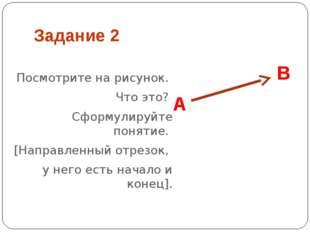 Задание 2 Посмотрите на рисунок. Что это? Сформулируйте понятие. [Направленны