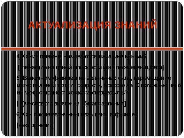 АКТУАЛИЗАЦИЯ ЗНАНИЙ 4)Какие прямые называются параллельными? [ лежащие на одн...