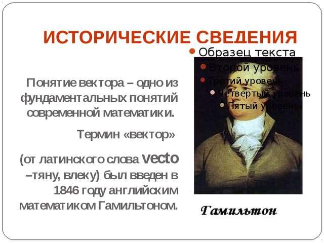 ИСТОРИЧЕСКИЕ СВЕДЕНИЯ Понятие вектора – одно из фундаментальных понятий совре...