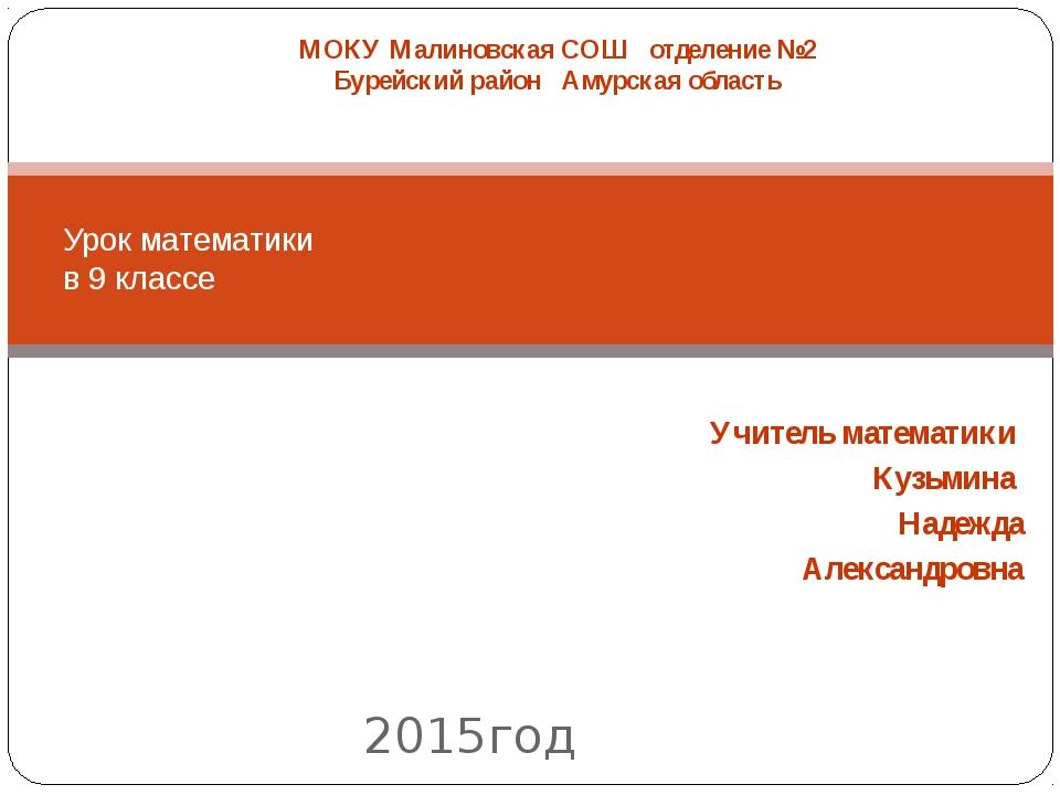 Учитель математики Кузьмина Надежда Александровна 2015год Урок математики в...