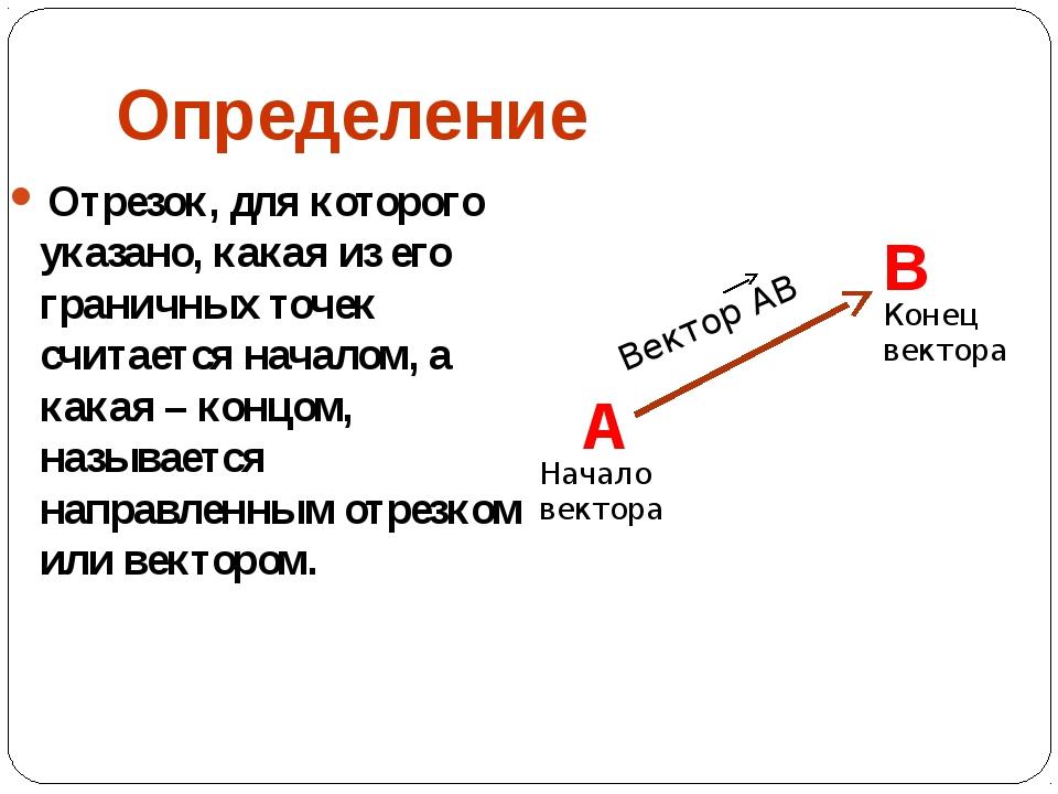 Определение Отрезок, для которого указано, какая из его граничных точек счита...