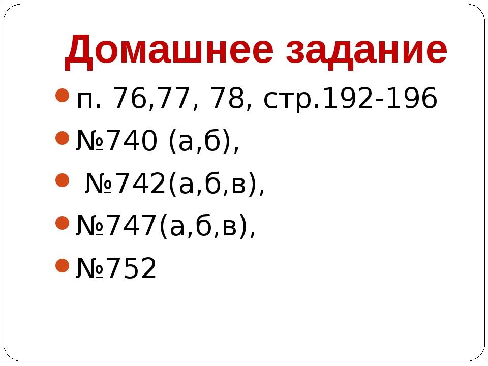Домашнее задание п. 76,77, 78, стр.192-196 №740 (а,б), №742(а,б,в), №747(а,б,...