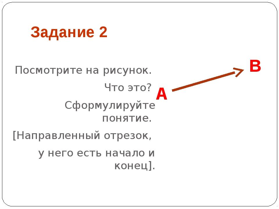 Задание 2 Посмотрите на рисунок. Что это? Сформулируйте понятие. [Направленны...