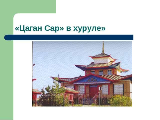 «Цаган Сар» в хуруле»