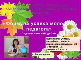 МОУ «Великопольская средняя общеобразовательная школа» Оршанский район РМЭ «Ф