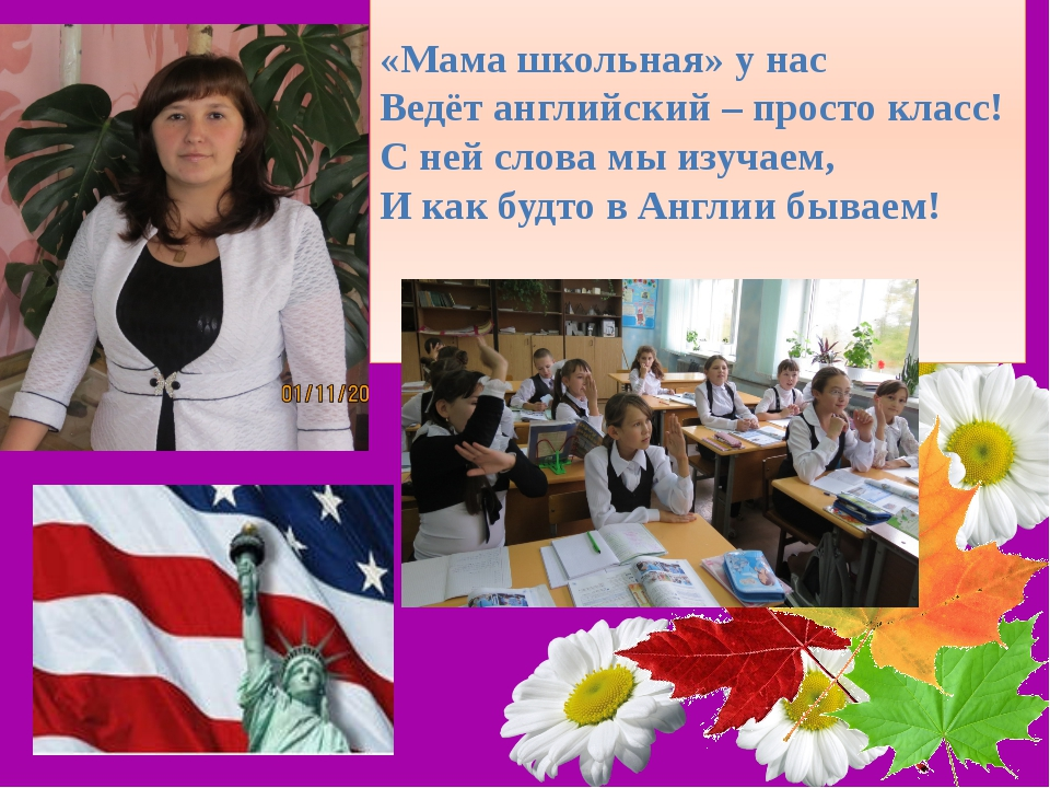 «Мама школьная» у нас Ведёт английский – просто класс! С ней слова мы изучаем...