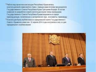 Работа над проектом конституции Республики Крым велась конституционной комис