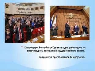Конституция Республики Крым сегодня утверждена на внеочередном заседании Госу