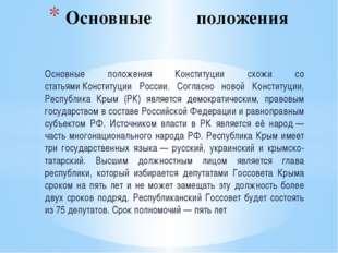 Основные положения Конституции схожи со статьямиКонституции России. Согласно