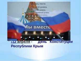 1 12 апреля- День Конституции Республики Крым