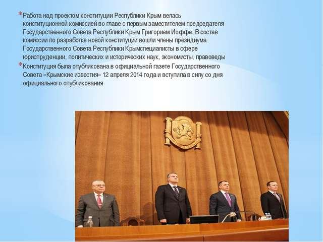 Работа над проектом конституции Республики Крым велась конституционной комис...