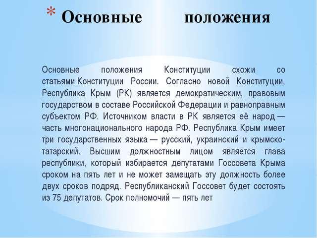 Основные положения Конституции схожи со статьямиКонституции России. Согласно...