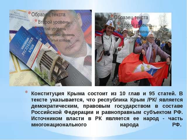Конституция Крыма состоит из 10 глав и 95 статей. В тексте указывается, что р...