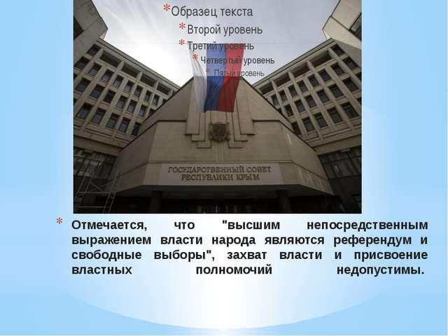 """Отмечается, что """"высшим непосредственным выражением власти народа являются ре..."""