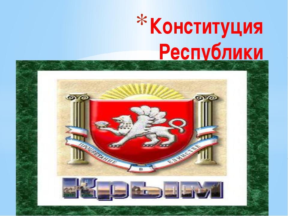 Конституция Республики Конституция Республики