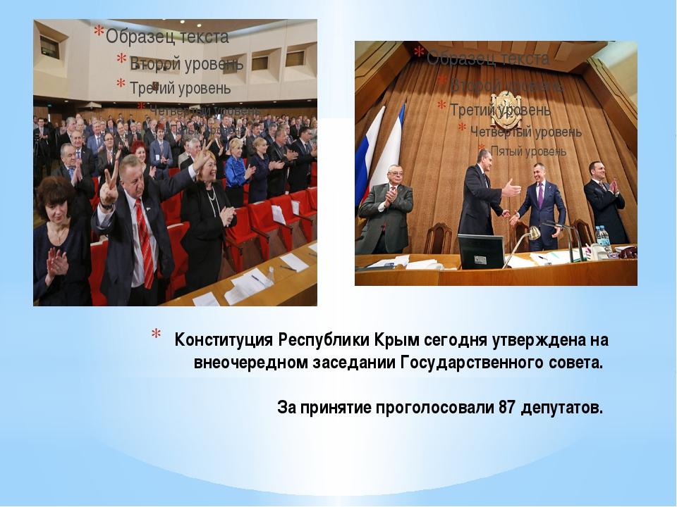Конституция Республики Крым сегодня утверждена на внеочередном заседании Госу...