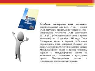 Всеобщая декларация прав человека- рекомендованный для всех стран – членов