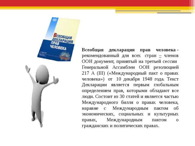 Всеобщая декларация прав человека- рекомендованный для всех стран – членов...