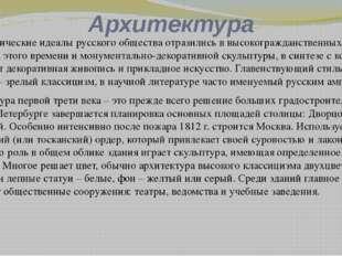 Архитекторы первой трети XIX века Андрей Никифорович Воронихин (1759–1814) То