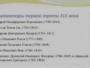 Андрей Никифорович Воронихин Еще более строгий, антикизированный характер пр