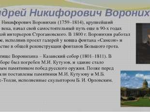Андреян Дмитриевич Захаров Захаров умер, не увидев Адмиралтейства в закончен