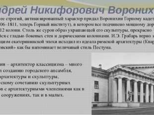 Карл Иванович Росси Один из замечательнейших ансамблей Росси был начат им в