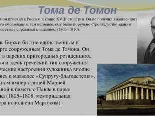 Скульптура Мартос Иван Петрович Степан Степанович Пименов и Василий Иванович