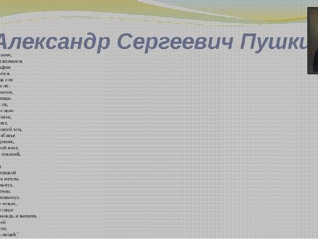 Александр Сергеевич Пушкин Духовной жаждою томим, В пустыне мрачной я влачил...