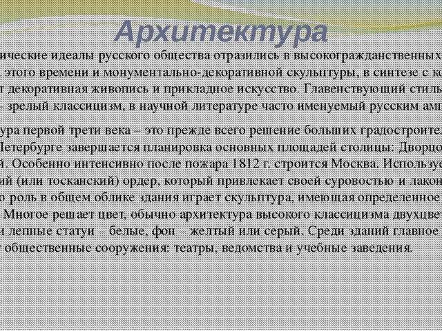 Архитекторы первой трети XIX века Андрей Никифорович Воронихин (1759–1814) То...