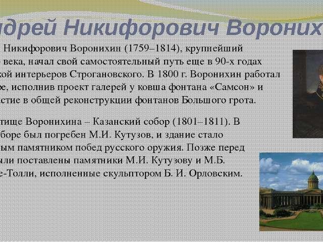 Андреян Дмитриевич Захаров Захаров умер, не увидев Адмиралтейства в закончен...