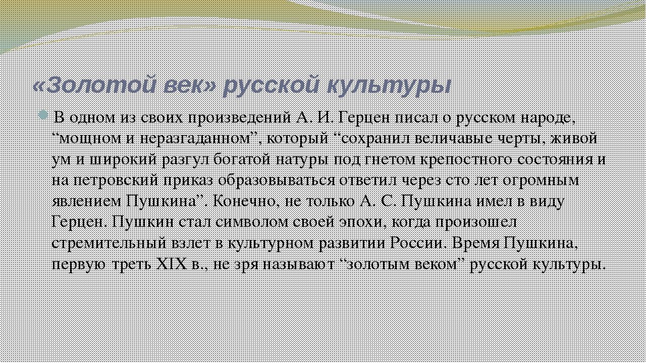 «Золотой век» русской культуры В одном из своих произведений А. И. Герцен пис...