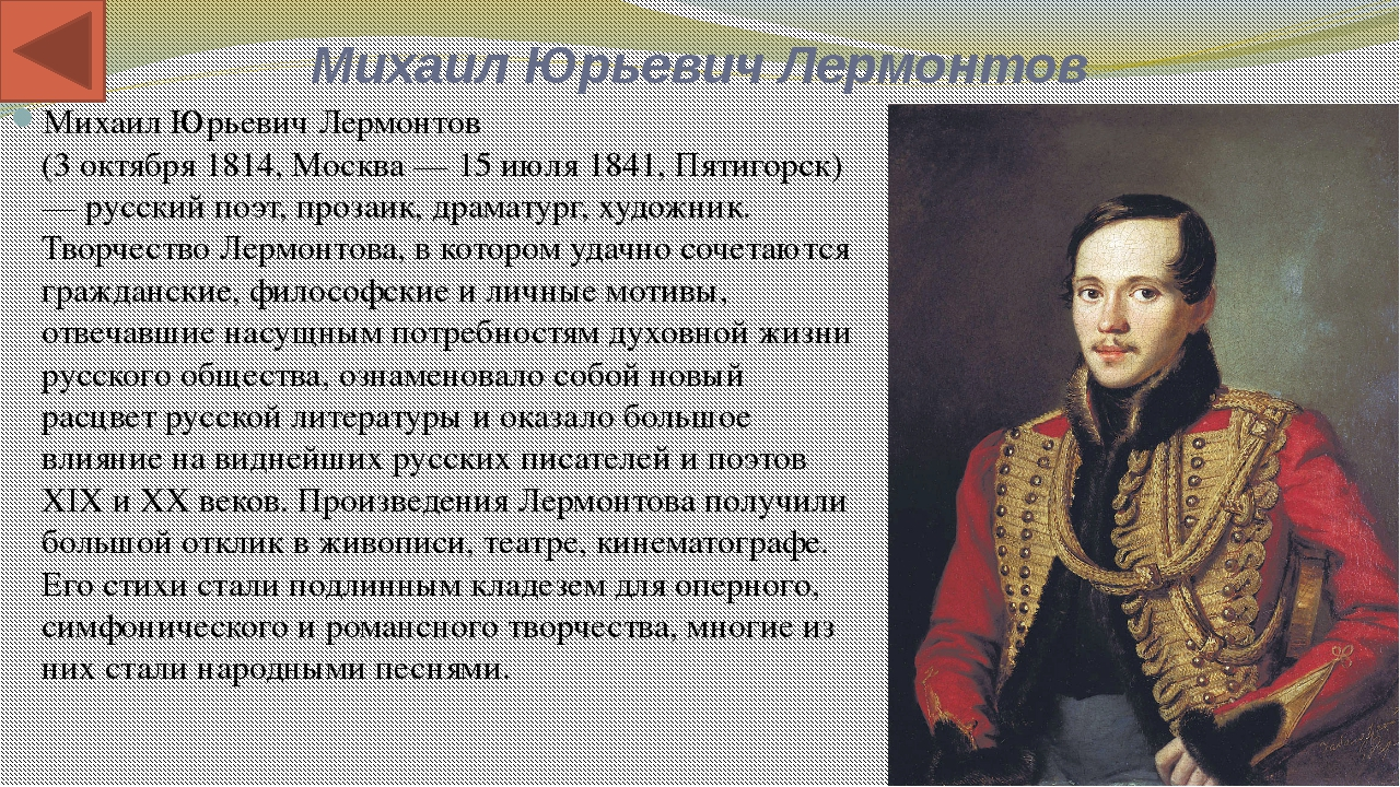 Картинки гоголя пушкина толстого сумарокова