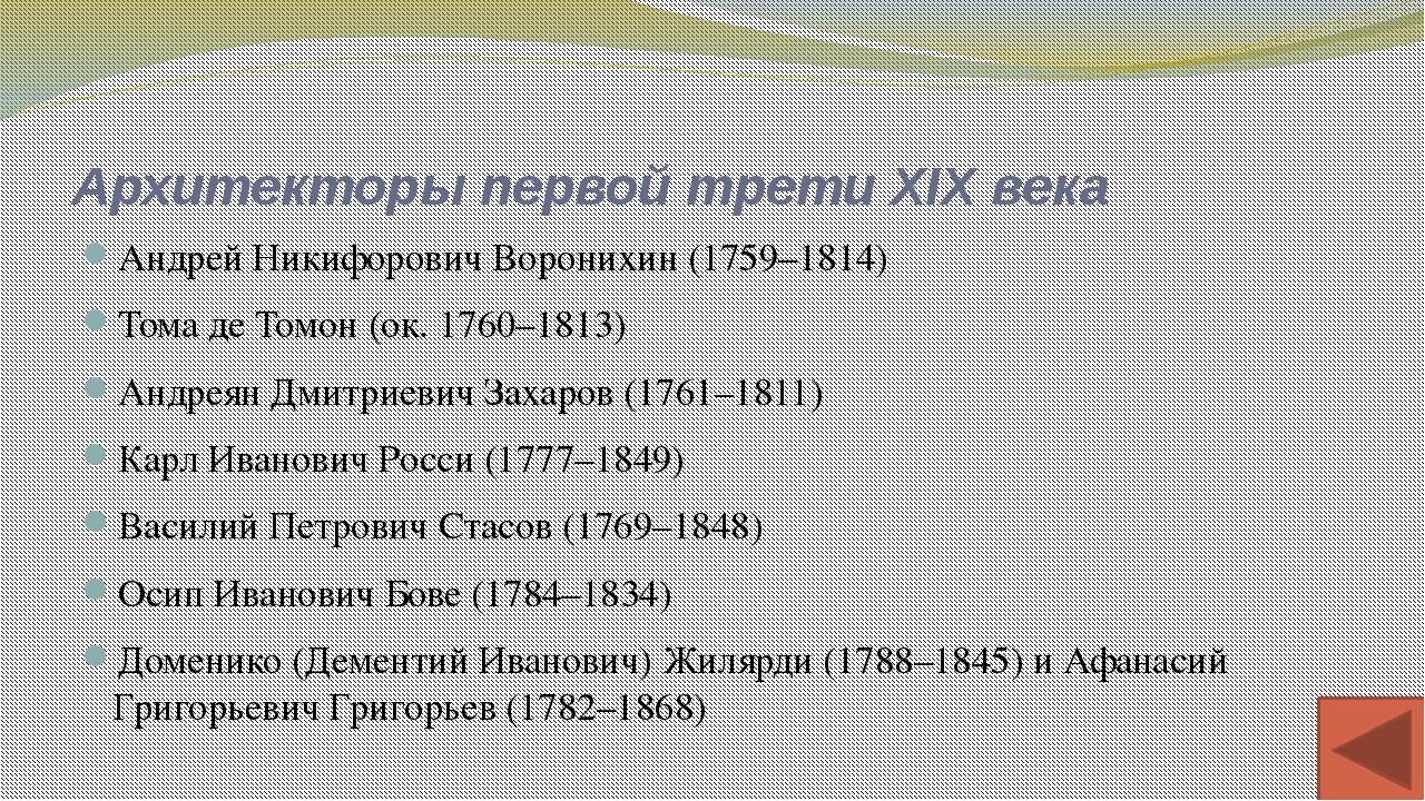 Андрей Никифорович Воронихин Еще более строгий, антикизированный характер пр...