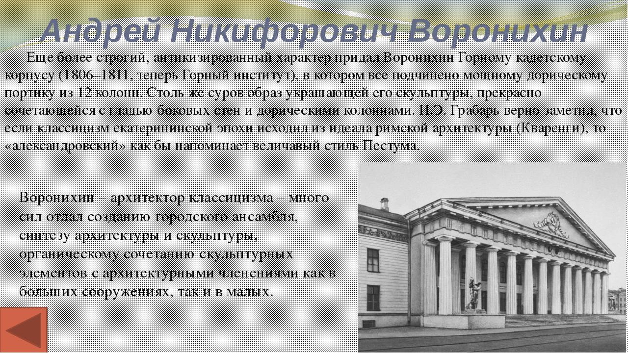Карл Иванович Росси Один из замечательнейших ансамблей Росси был начат им в...