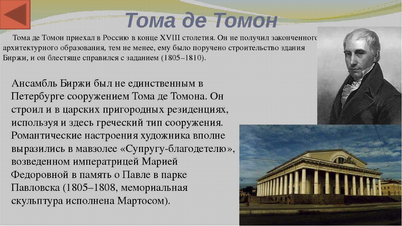 Скульптура Мартос Иван Петрович Степан Степанович Пименов и Василий Иванович...