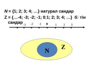 N = {1; 2; 3; 4; …} натурал сандар Z = {…-4; -3; -2; -1; 0;1; 2; 3; 4; …} бүт