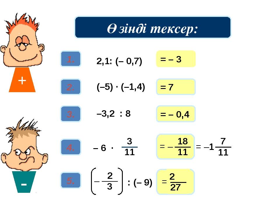 = – 3 = 7 = – 0,4 Өзінді тексер: