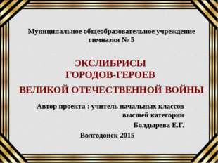 ГОРОД-ГЕРОЙ МОСКВА 8 мая 1965 года городу Москве присвоено звание «Город-гер