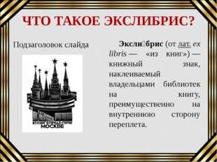 В коллекции отечественного книжного знака сотни книжных знаков, посвящённых В
