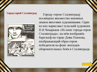ГОРОД-ГЕРОЙ НОВОРОССИЙСК 14 сентября 1973 года в ознаменование 30-летия разг