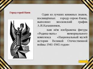ГОРОД-ГЕРОЙ МУРМАНСК За стойкость, мужество и героизм, проявленный защитникам
