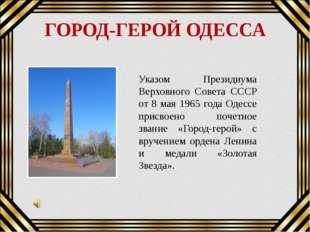 ГОРОД-ГЕРОЙ СМОЛЕНСК 6 мая 1985 года Смоленск был представлен к почётному зва