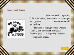 ГОРОД-ГЕРОЙ МИНСК Двадцать шестого июня 1974 года Минску было присвоено звани
