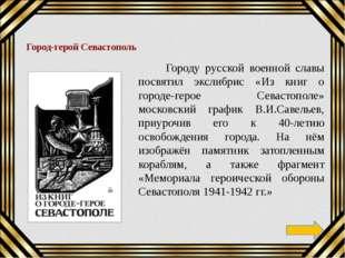 Город-герой Тула Московский график В.С.Житников остановился на тульской теме,