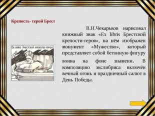 Город-герой Смоленск Тульский художник В.Н.Чекарьков нарисовал экслибрис «Из