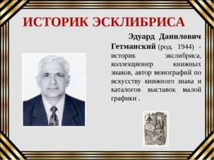 ГОРОД-ГЕРОЙ ЛЕНИНГРАД За героизм и мужество в годы Великой Отечественной войн