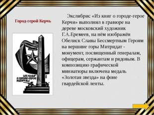 ХУДОЖНИКИ-ЭКСЛИБРИСТЫ Баранов Юрий Анатольевич(07.04.1949, г. Витебск). В шк